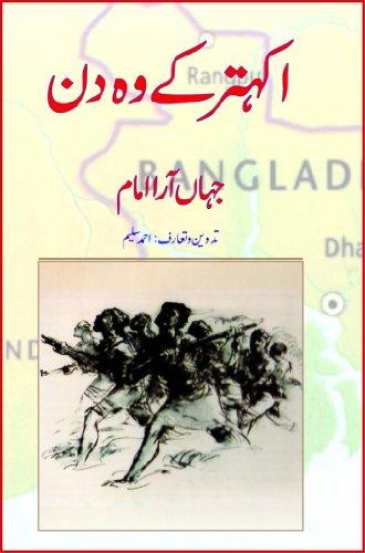 9789699739088: Akatar Ke Woh Din (Urdu Edition)