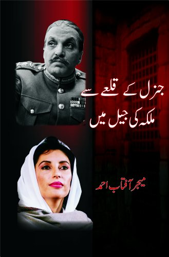 9789699739095: General Ke Qilay Se Malka Ki Jail Mein (Urdu Edition)