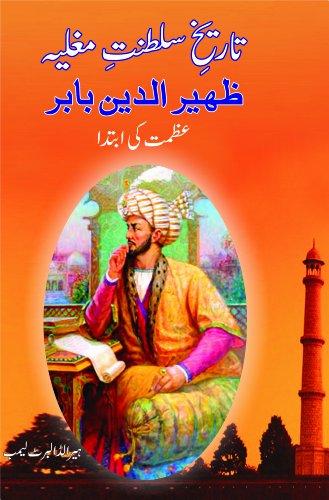 9789699739125: Tareekh-e-Saltanat-e-Mughliya (Zaheeruddin Baber) (Urdu Edition)