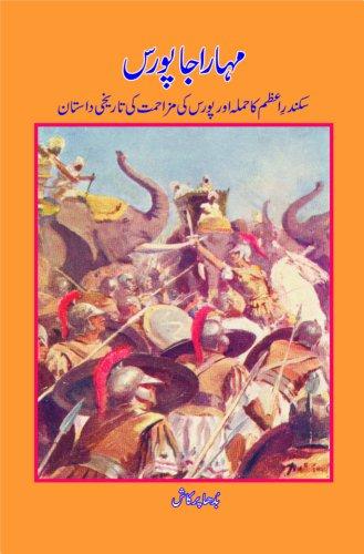 9789699739194: Mahraja Porus (Sikandar-e Azam Ka Hamla Aur Porus Ki Muzahmet Ki Tareekhi Dastaan) (Urdu Edition)