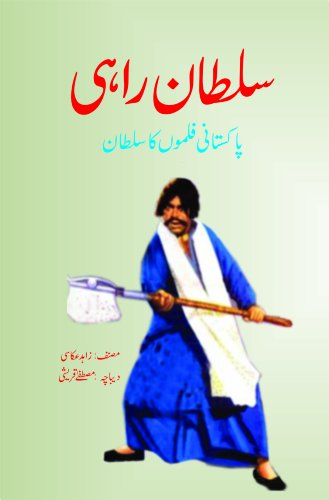 9789699739262: Sultan Rahi, Pakistani Filmon ka Sultan (Urdu Edition)