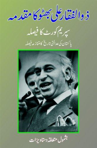 9789699739323: Zulfiqar Ali Bhutto Ka Muqadma (Supreme Court Ka Faisla) (Urdu Edition)