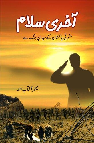 9789699739330: Akhri Salam (Mashriqi Pakistan Ke Maydan e Jang Se) (Urdu Edition)