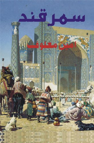 9789699739361: Samarkand (Urdu Edition)