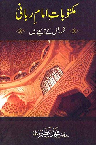 Maktubat-e-Imam-e-Rabbani: Prof Muhammad Azeem