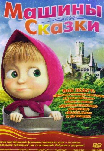 9789715323420: Masha and the Bear / Masha I Medved - Mashini Skazki / Masha's Fairytales NTSC DVD RUSSIAN LANGUAGE ONLY