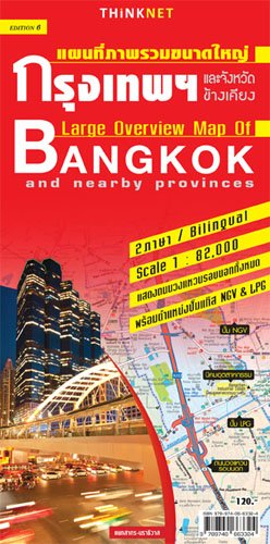 9789740663324: Bangkok and the surrounding area; Province & City - Road