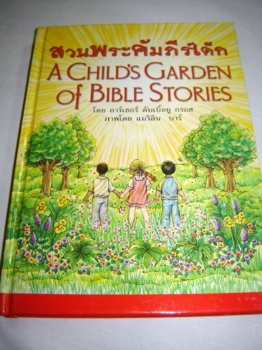 9789741019441: Thai Language edition of A Child's Garden of Bible Stories Thailand Children's Bible 152 pages