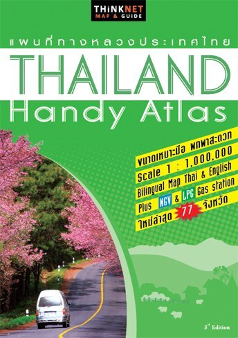 9789743492075: THAILAND HANDY ATLAS : A Bilingual Travel Guide (Roundtrip Travel)