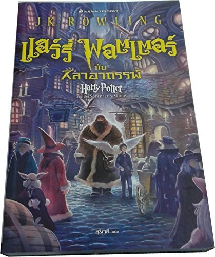 HARRY POTTER AND THE PHILOSOPHER'S SRONE (Thai): Rowling, J.K.