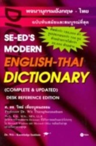 Se-Ed's Modern English-Thai Dictionary (English and Thai: Thiengburanathum, W.
