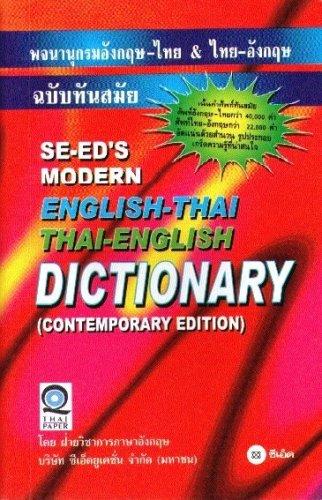 SE-ED'S MODERN ENGLISH-THAI & THAI-ENGLISH DICTIONARY (Contemporary: Thai