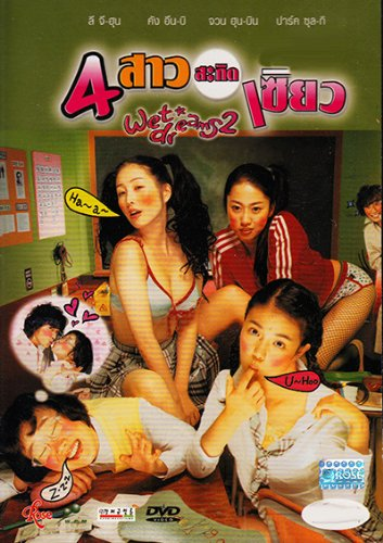 9789746602174: Wet Dream 2 (All Region DVD, English Sub)