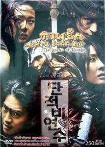 9789746907798: The Legend of Gingko Korean Movie Dvd (All Region)
