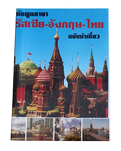 9789747099164: Lets Speak Russian Thai English Travel Language Translation Tourist Phrasebook