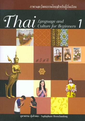 9789747512250: Thai Language and Culture for Beginners 1