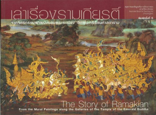 9789747588354: The Story of Ramakian: From the Mural Paintings Along the Galleries of the Temple of the Emerald Buddha