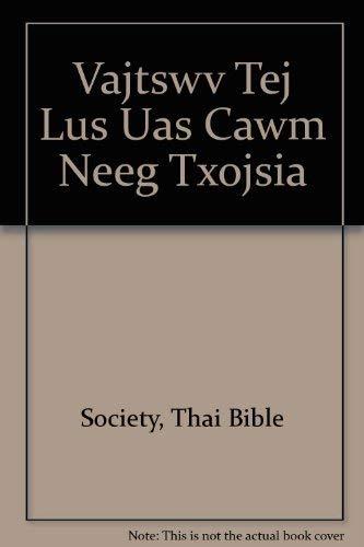 9789748183183: Vajtswv Tej Lus Uas Cawm Neeg Txojsia