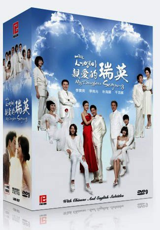 9789748217291: My Daughter Seo Young (Complete Series Episode 1-50, 12DVD Boxset)