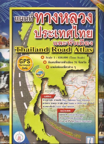 9789748352589: Thailand Road Atlas