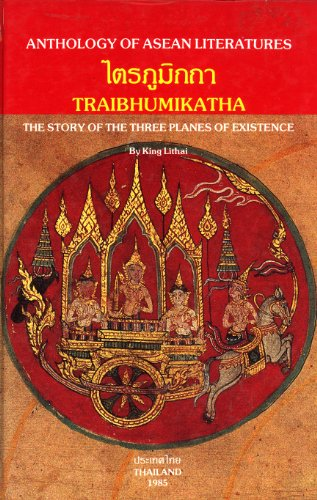 9789748356310: Traibhumikatha: The Story of Three Planes of Existence (Anthology of ASEAN Literatures, 1a)