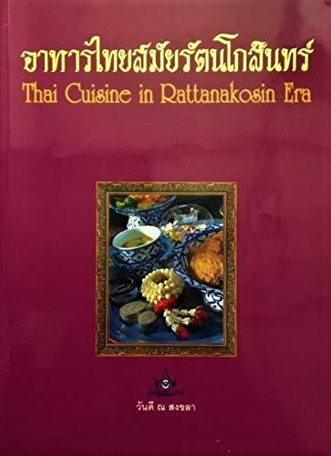 Thai Cuisine in Rattanakosin Era: Songkhla, Wandee Na