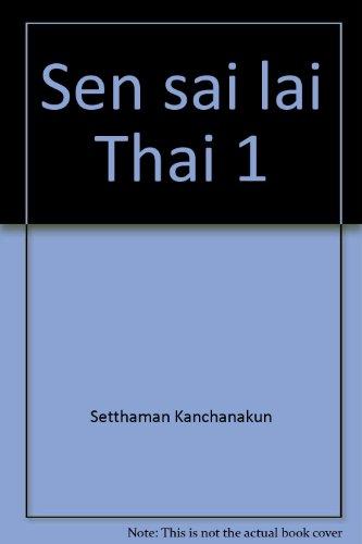 Sen sai lai Thai 1: Setthaman Kanchanakun