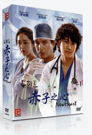 9789749975664: New Heart (Korean Drama by PK Ent. 6-DVD Set, English Sub)