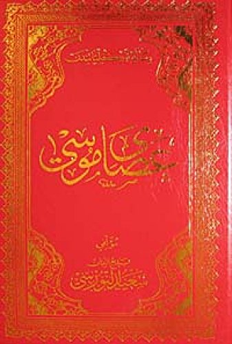 9789754322804: Asa-yi Musa (Osmanlica)