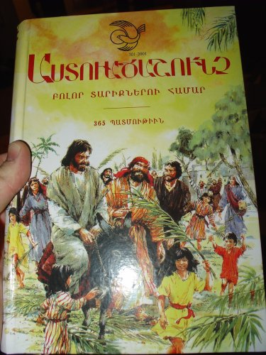 9789754620498: Armenian Children's Bible 365 Stories