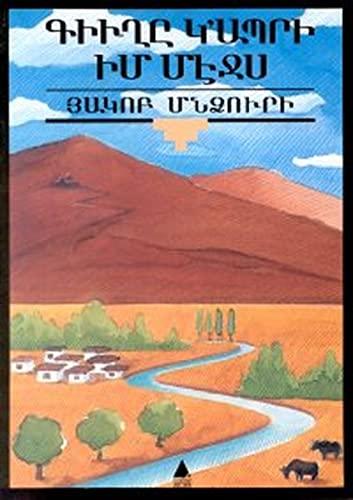 Giwghe k'apri im mejs (Armenian Edition): Hakob Mndzuri