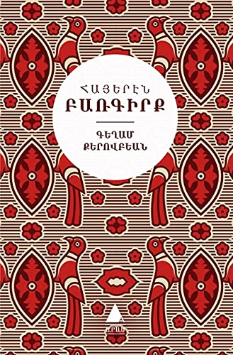 Hayeren Parkirk. Ashkharhapar lezvi: Armenian dictionary (with Turkish equivalents.= Türkçe karsi...