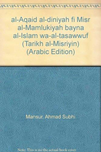 9789770169919: al-ʻAqā'id al-dīnīyah fī Miṣr al-Mamlūkīyah bayna al-Islām wa-al-taṣawwuf (Tārīkh al-Miṣrīyīn) (Arabic Edition)