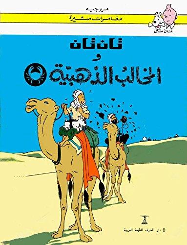9789770231715: TAN TAN WA-L-MAKHALIB AL-DHA'BIYAH