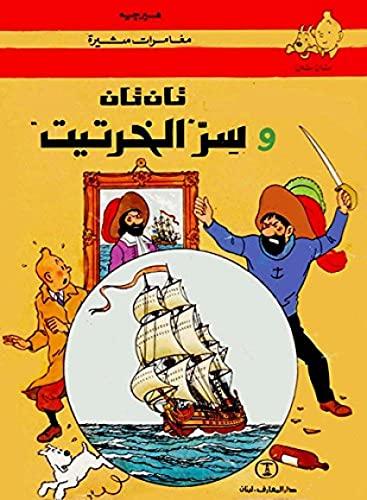 9789770251607: Tintin y el secreto del Unicornio <> ??? ??? ??? ???????
