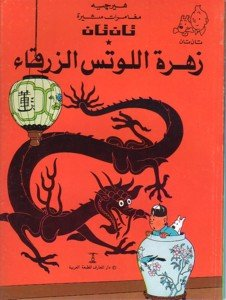 9789770252628: Tintin 4/Zahrah al-Lotus al-zarqa' (arabe)