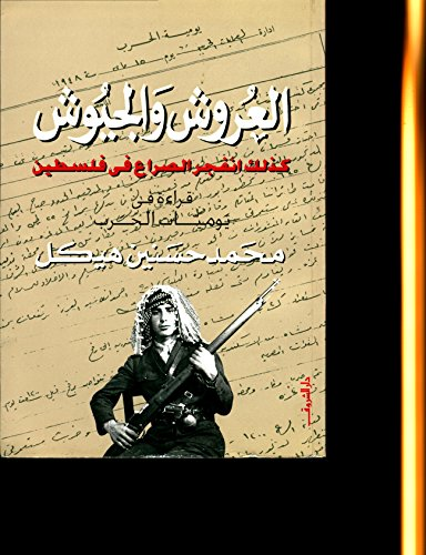Thrones and Armies: How the struggle exploded in Palestine, 1948 (vol. 1); The Crises of the ...