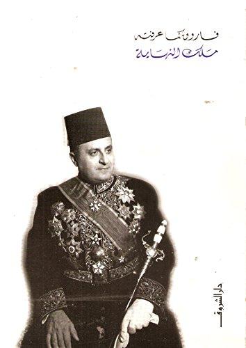 Mudhakkirat Karim Thabit (Arabic Edition): Thabit, Karim