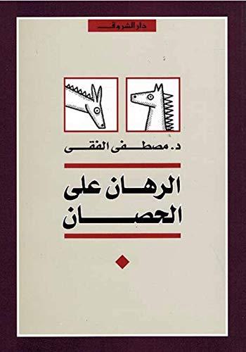 9789770908013: al-Rihan ala al-hisan (Arabic Edition)