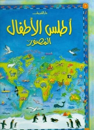 9789770910672 - V.V.A.A: Atlas al Atfal Mussawar - كتاب