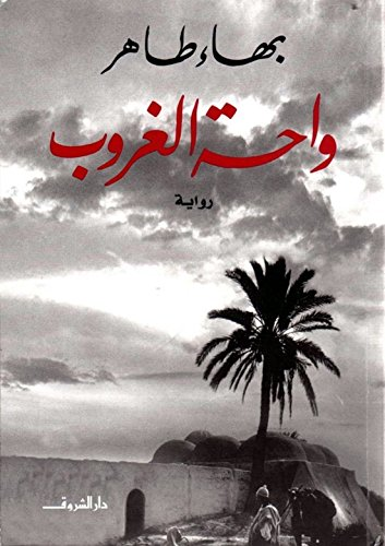 9789770920251: Sunset Oasis (Arabic Edition)
