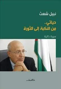 9789770933916: حياتي من النكبة إلى الثورة Hayate mn alNakba ila alThawra
