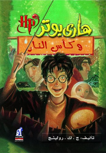 Harry Potter and the Goblet of Fire (Arabic Edition): J. K. Rowling