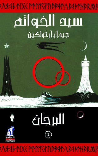 The Lord of the Rings: The Two Towers (Arabic Edition): J. R. R. Tolkien