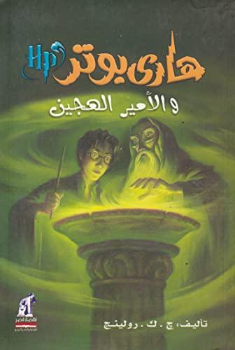 Harry Potter & The Half-blood Prince (Arabic: Rowling, J. K.