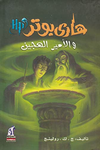 Harry Potter & The Half-blood Prince (Arabic Edition): J. K. Rowling
