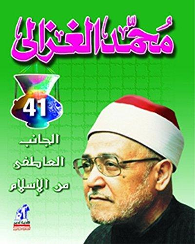 Hiwar maa al-shabab hawla al-Quran (Arabic Edition): Dawh, Hasan