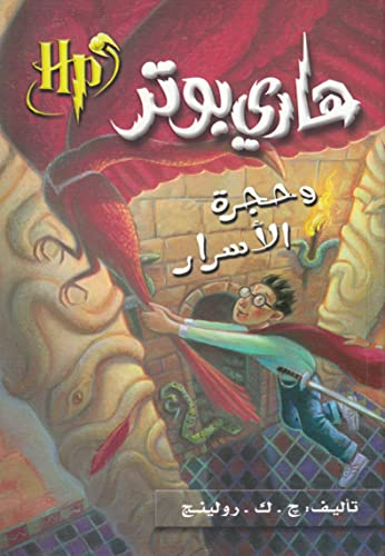 Harry Potter and the Chamber of Secrets (Arabic Edition): J. K. Rowling