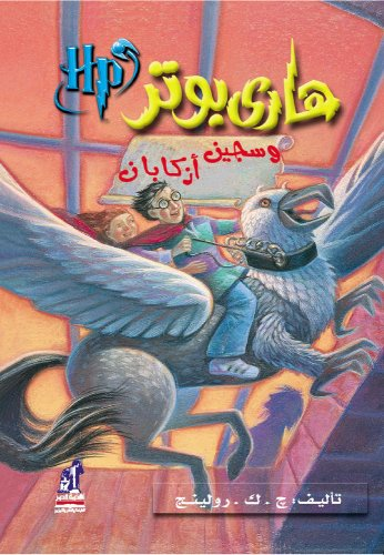 Harry Potter and the Prisoner of Azkaban (Arabic Edition): J. K. Rowling