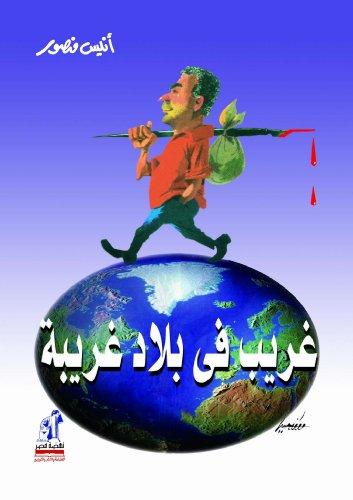 9789771423874: غريب في بلاد غريبة (Arabic Edition)